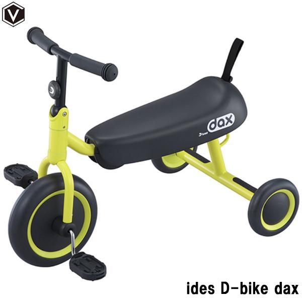 三輪車 アイデス 1歳半-5歳迄 ides D-bike dax イエロー