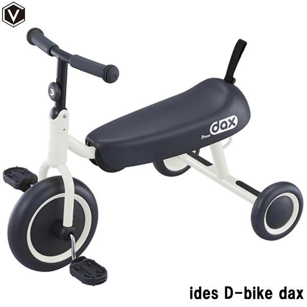 三輪車 アイデス 1歳半-5歳迄 ides D-bike dax ホワイト