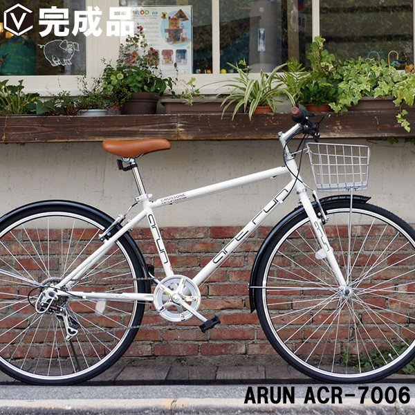 クロスバイク 700c カゴ付き 完成品 自転車(約27インチ) 本体 LEDライト・カギセット シマノ6段変速 泥除け ARUN アラン ACR-7006|voldy