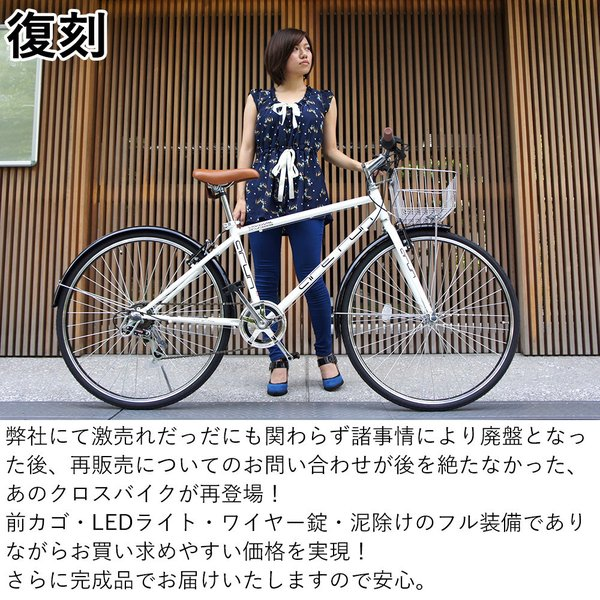 クロスバイク 700c カゴ付き 完成品 自転車(約27インチ) 本体 LEDライト・カギセット シマノ6段変速 泥除け ARUN アラン ACR-7006|voldy|02