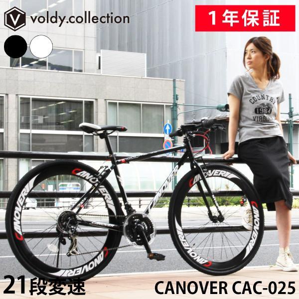 クロスバイク自転車700×28C(約27インチ)シマノ21段変速60mmディープリムLEDライト付きカノーバーニンフCANOVE