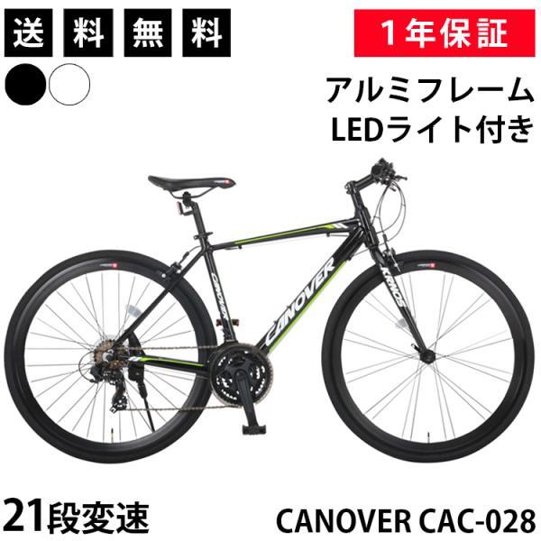 クロスバイク自転車700×28C(約27インチ)シマノ21段変速軽量アルミフレームLEDライト付きカノーバークロノスCANOVE