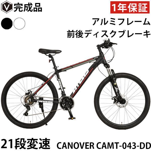 マウンテンバイク 完成品 自転車 26インチ MTB ディスクブレーキ Fサス シマノ24段変速 超軽量 アルミフレーム CANOVER カノーバー CAMT-043-DD ATLAS|voldy
