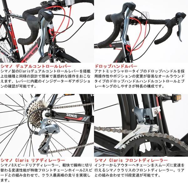 ロードバイク 自転車 700c シマノ16段変速 超軽量 アルミフレーム デュアルコントロールレバー 送料無料 CANOVER カノーバー CAR-011 ZENOS|voldy|06