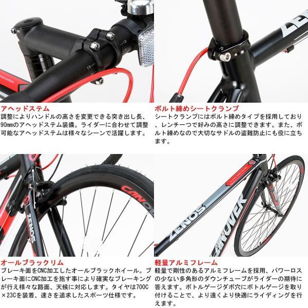 ロードバイク 自転車 700c シマノ16段変速 超軽量 アルミフレーム デュアルコントロールレバー 送料無料 CANOVER カノーバー CAR-011 ZENOS|voldy|08
