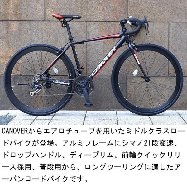 ロードバイク 自転車 ロードレーサー 700c シマノ21段変速 超軽量 アルミフレーム 送料無料 CANOVER カノーバー CAR-015 UARNOS|voldy|02