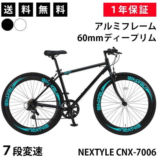 クロスバイク自転車700×28C(約27インチ)シマノ7段変速軽量アルミフレームディープリムネクスタイルNEXTYLECNX-7
