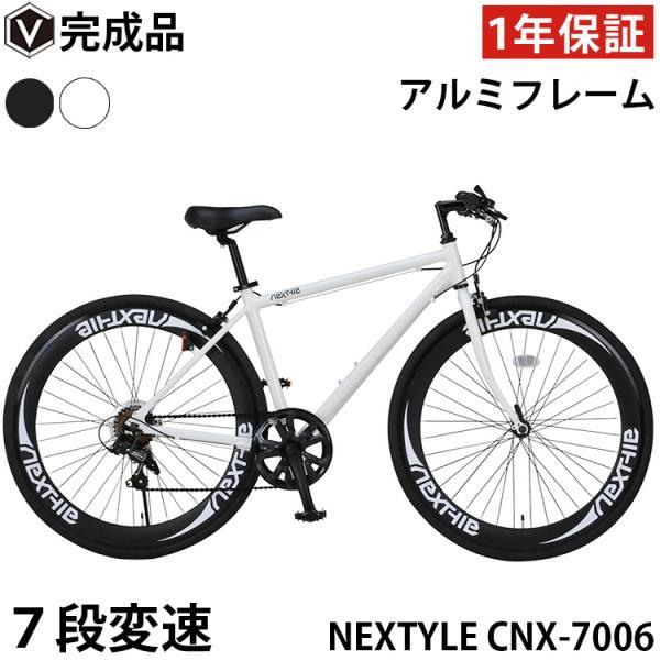クロスバイク完成品自転車700×28C(約27インチ)シマノ7段変速軽量アルミフレームディープリムネクスタイルNEXTYLECN