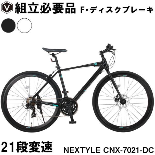 クロスバイク自転車700×28C(約27インチ)シマノ21段変速軽量アルミフレームFディスクブレーキディープリムネクスタイルNE