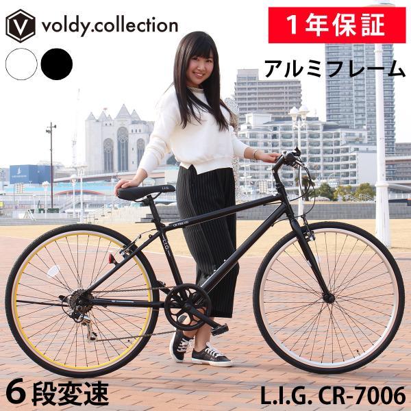 クロスバイク自転車700×28C(約27インチ)シマノ6段変速軽量アルミフレームリアカラーリムリグLIGCR-7006LIG