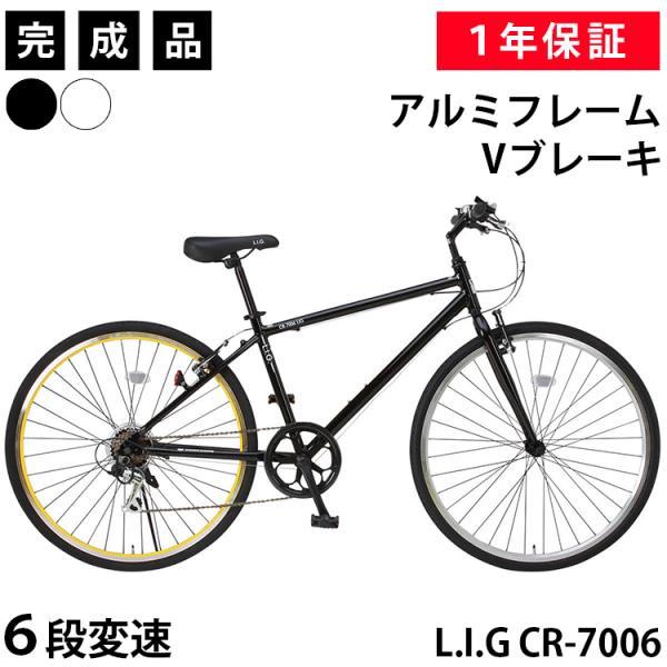 クロスバイク完成品自転車700×28C(約27インチ)シマノ6段変速軽量アルミフレームリアカラーリムリグLIGCR-7006LI