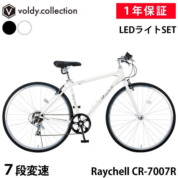 クロスバイク自転車700×28C(約27インチ)シマノ7段変速LEDライトセットレイチェルRaychellCR-7007R