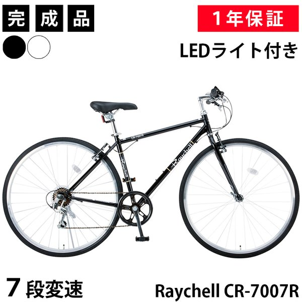 クロスバイク完成品自転車700×28C(約27インチ)シマノ7段変速LEDライトセットレイチェルRaychellCR-7007R