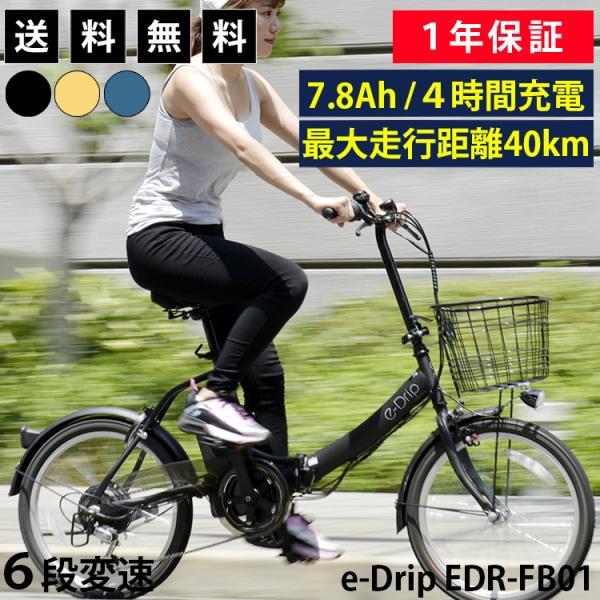 電動自転車 電動アシスト自転車 折りたたみ自転車 20インチ シマノ6段変速 カゴ・泥除け・ライト・後輪錠装備 イードリップ e-Drip EDR-FB01