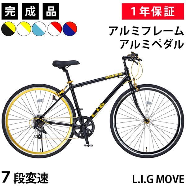 クロスバイク完成品自転車700×28C(約27インチ)シマノ7段変速軽量アルミフレームゴールドチェーンアルミペダルリグムーブLI