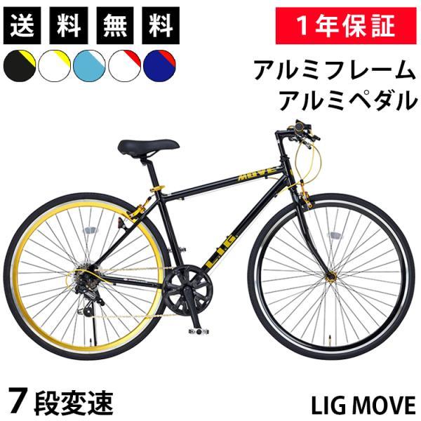 クロスバイク自転車700×28C(約27インチ)シマノ7段変速軽量アルミフレームゴールドチェーンアルミペダルリグムーブLIGMO