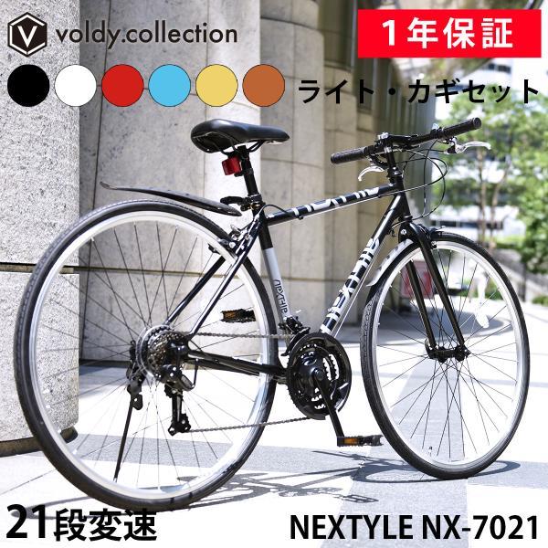 クロスバイク自転車700×28C(約27インチ)シマノ21段変速LEDライト・カギ・泥除けセットネクスタイルNEXTYLENX-