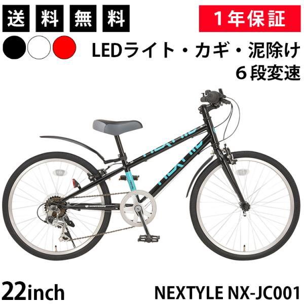 子供用自転車22インチジュニアクロスバイクシマノ6段変速LEDライト・カギ・泥除け付きネクスタイルNEXTYLENX-JC001