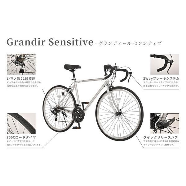 ロードバイク ロードレーサー 自転車 本体 初心者 700c シマノ21段変速 ドロップハンドル 2wayシステムブレーキ Grandir Sensitive|voldy|05
