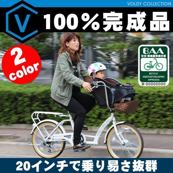 完成品 子供乗せ自転車 BAA 20インチ 3人乗り対応 シマノ外装6段変速 LEDオートライト voldy.collection VO-KDL206HD-BAA|voldy