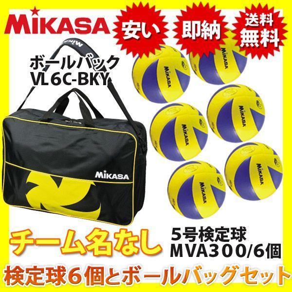 限定セット バレーボール5号 6個 バレーボールバッグ6個入れ ミカサ|volleyballassist