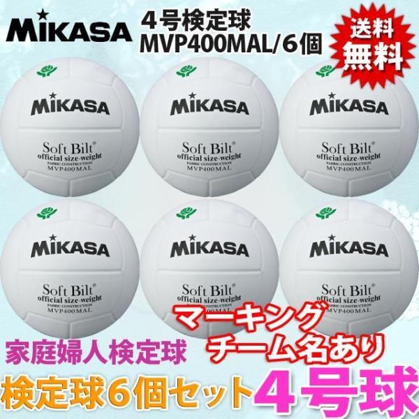 [代引不可] ミカサ(MIKASA) バレーボール4号検定球(家庭婦人試合球) 6個セット MVP400MAL-6-N (ネーム入り)