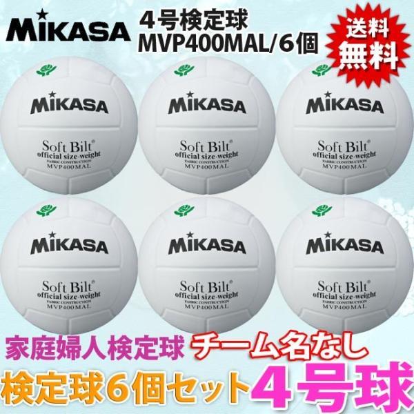 [代引不可] ミカサ(MIKASA) バレーボール4号検定球(家庭婦人試合球) 6個セット MVP400MAL-6SET