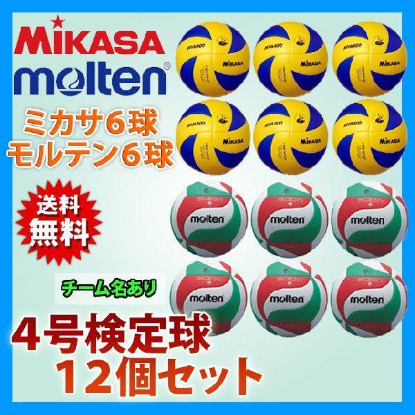 バレーボール4号検定球 12個セット「ミカサ6球とモルテン6球」V4M5-MVA4-12-N (ネーム入り)|volleyballassist