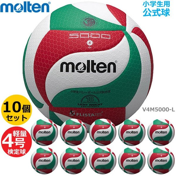 モルテン バレーボール 4号軽量 V4M5000-L 検定球 試合球 公式 10個セット まとめ買い 小学生 MOLTEN【代金引換払い不可】