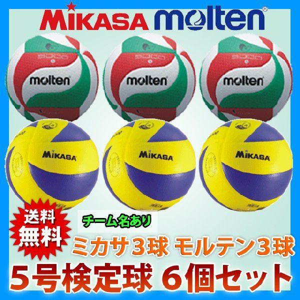 バレーボール5号検定球 6個セット「ミカサ3球とモルテン3球」V5M5-MVA3-6-N (ネーム入り)|volleyballassist