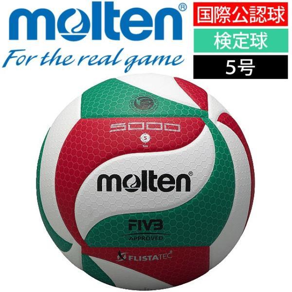 V5M5000 フリスタテック バレーボール5号球 モルテン molten 検定球|volleyballassist