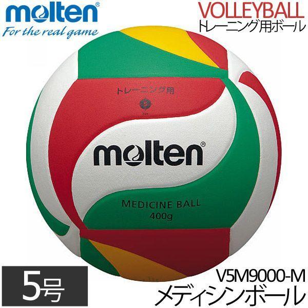 モルテン molten メディシンボール5号球 V5M9000-M バレーボール