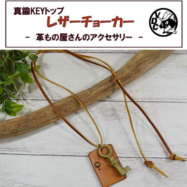 真鍮KEYトップ 鍵 アンティーク調 チョーカー 革 牛革 レザーネックレス