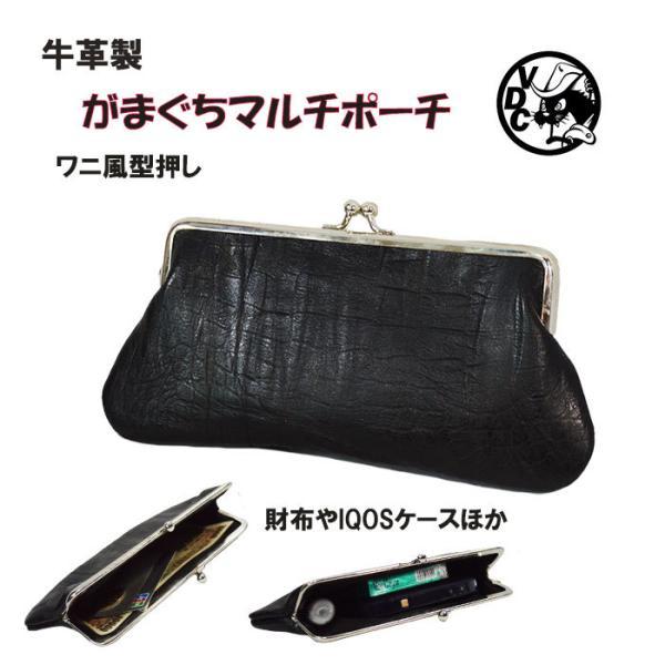 牛革がま口財布iQOSケースプルームテックケースワニ型押しマルチポーチ革本革レザー日本製