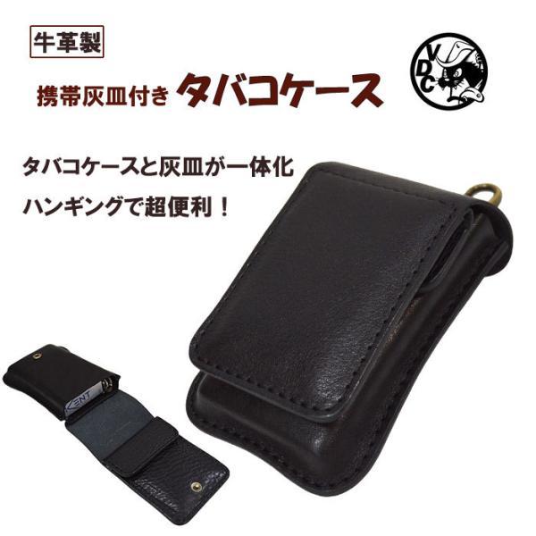 革 タバコケース 携帯灰皿付き レザー シガレット ケース 牛革 本革 ブラック 日本製