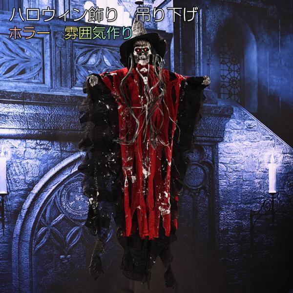 ハロウィン 飾り かかし 目が光る 怖い効果音 装飾 グッズ 吊り飾り 吊り下げ 骸骨 雰囲気 小道具 怖い パーティー 装飾品 ホラーディスプレイ 学園祭 文化祭