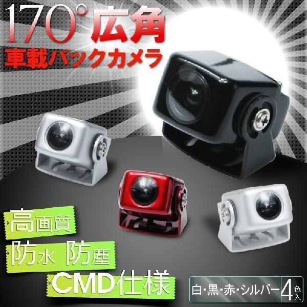 送料無料バックカメラ 高画質48万画素 防水防塵仕様 広角 車載 バックカメラ バックモニター カーナビ連動可 4色選択可能 バックカメラ|vourvoir2