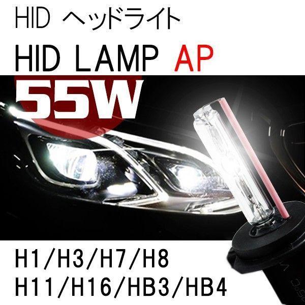 送料無料HIDバルブ HIDライト激安爆光 HIDヘッドライト HIDフォグランプ対応 超高品質HIDバルブ H1 H3 H7 H8 H11 HB3 HB4 極輝型HIDバルブ*55W*la HIDバルブ|vourvoir2