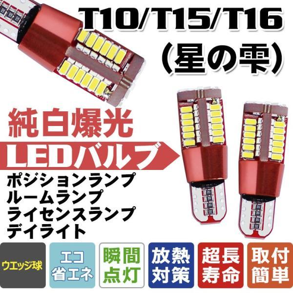 送料無料LED 2個セット ハイパワーシリーズ T10/T15/T16兼用型 純白光 ルームランプ ポジションランプ ライセンスランプ 全面発光 瞬間点灯|vourvoir2
