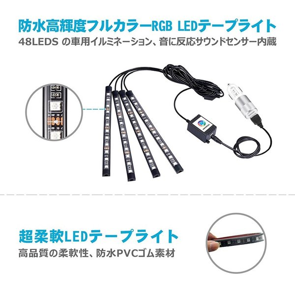 送料無料車 LEDテープライト RGB LEDテープ 音に反応 サウンドセンサー内蔵 フットランプ フルカラー 足下照明 多種フラッシュモード  全8色リモコン付きDDM|vourvoir2|02