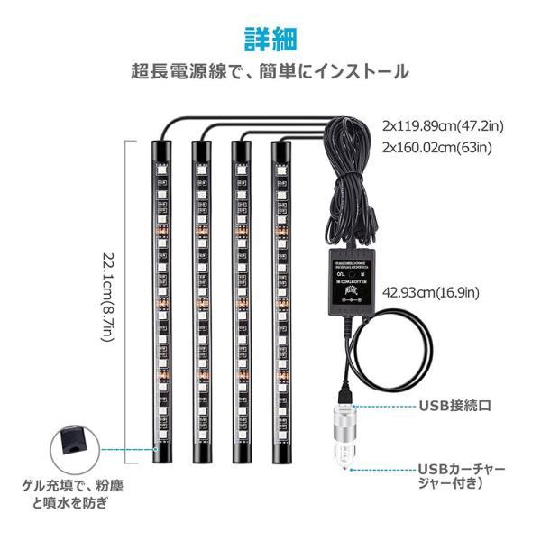送料無料車 LEDテープライト RGB LEDテープ 音に反応 サウンドセンサー内蔵 フットランプ フルカラー 足下照明 多種フラッシュモード  全8色リモコン付きDDM|vourvoir2|04