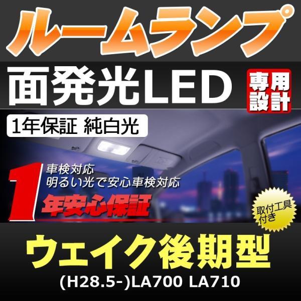 送料無料ウェイク 後期型(H28.5)専用 ダイハツ WAKE 型式:LA700 LA710 車種専用設計 LEDルームランプセット 純白色 高輝度LED採用【専用工具付】|vourvoir2