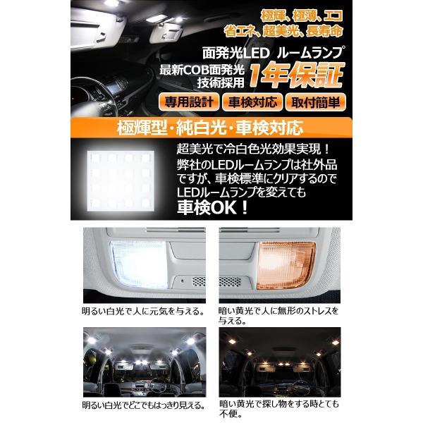 送料無料ウェイク 後期型(H28.5)専用 ダイハツ WAKE 型式:LA700 LA710 車種専用設計 LEDルームランプセット 純白色 高輝度LED採用【専用工具付】|vourvoir2|02