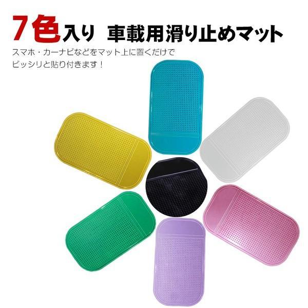 送料無料7色選択可能 車滑り止めマット 激安ゴムマット 滑りズレ防止 ハイパワー粘着力 置くだけOK ダッシュボード貼り付け可能