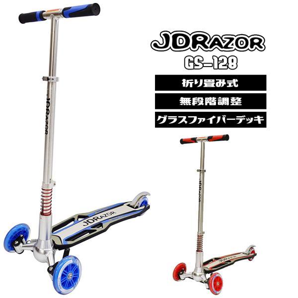 キックボード 子供 大人用 子供用 3輪 キックスケーター キックスクーター フット ブレーキ付き JD RAZOR GS-128 折り畳みクリスマス プレゼント