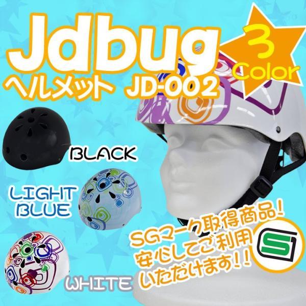 ヘルメット 子供用 JDBUG 自転車 キッズ ストライダー 自転車用 自転車用ヘルメット キックボード キックスケーター キックスクーター スケートボード JD-002
