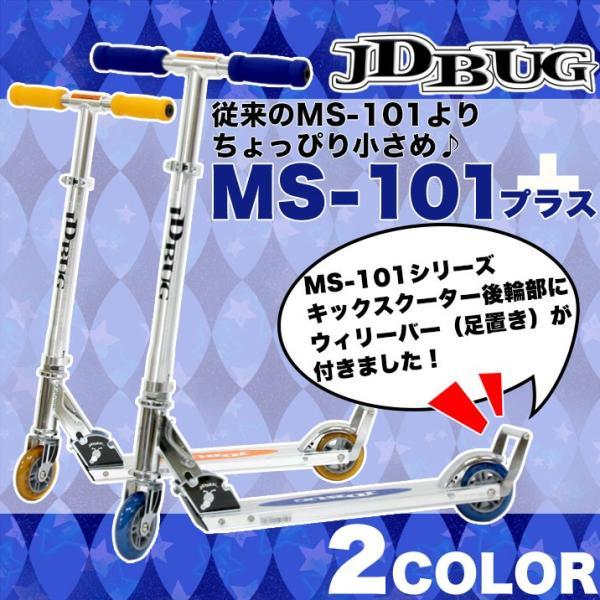 キックボード 子供 大人用 子供用 キックスケーター キックスクーター フット ブレーキ付き JD BUG MS-101 plus 折り畳み クリスマス プレゼント キッズ