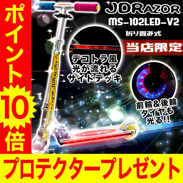 キックボード 子供 大人用 子供用 光るタイヤ キックスケーター キックスクーター フット ブレーキ付き 当店限定 JD RAZOR MS-102LED-V2 ストラップ付