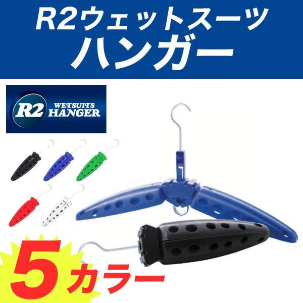 ウェットスーツハンガー ウエットスーツ用 ハンガー R2 ウェットスーツ ハンガー ウェットハンガー ダイビング サーフィン スプリング セミドライ シーガル 人気