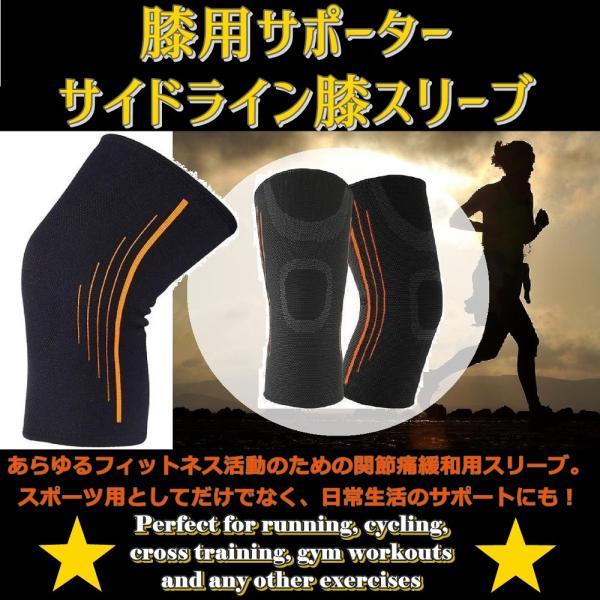 膝用サポーター 膝スリーブ サイドライン フリーサイズ 男女兼用 左右兼用 1枚(A01788)|vpc|02